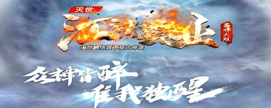 《江湖霸业》复古神器单职业-9月8日0点开区